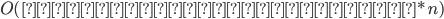 O(ミサイル個数の総和*n)
