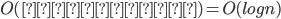 O(木の高さ) = O(logn)