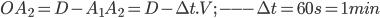 OA_{{2}} =D-A_{1}A_{2}=D-\Delta t.V ; ---\Delta t=60 s = 1min
