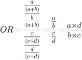OR=\frac{a \over (a+b) \over b \over (a+b)}{c \over (c+d) \over d \over (c+d)}=\frac{a \over b}{c \over d}=\frac{a \times d}{b \times c}<br /><br /><br /><br /><br /><br /><br /><br /><br /><br /><br /><br />