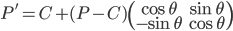 P'=C+(P-C)\left(\begin{array}{cc}\cos\theta & \sin\theta \\ -\sin\theta & \cos\theta \end{array}\right)