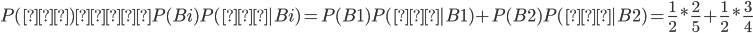 P(赤)= ΣP(Bi)P(赤|Bi)=P(B1)P(赤|B1)+P(B2)P(赤|B2)=\frac{1}{2}*\frac{2}{5}+ \frac{1}{2}*\frac{3}{4}