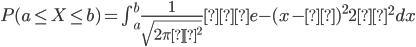 P(a \leq X \leq b) = \int_a^b \frac{1}{\sqrt{2 \pi σ^2}} e^\frac{-(x-μ)^2}{2σ^2} dx