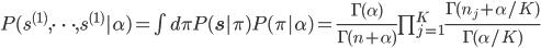 P(s^{(1)}, \cdots, s^{(1)} | \alpha) = \int d \pi P(\mathbf{s} | \pi) P(\pi | \alpha) = \frac{\Gamma(\alpha)}{\Gamma{(n + \alpha)}} \prod_{j=1}^K \frac{\Gamma(n_j + \alpha / K)}{\Gamma(\alpha / K)}