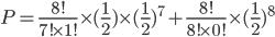 P=\frac{8!}{7!\times1!}\times(\frac{1}{2})\times{(\frac{1}{2})^{7}+\frac{8!}{8!\times0!}\times{(\frac{1}{2})^{8}