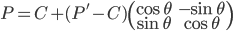 P=C+(P'-C)\left(\begin{array}{cc}\cos\theta & -\sin\theta \\ \sin\theta & \cos\theta \end{array}\right)
