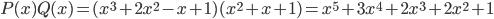 P(x)Q(x)=(x^3+2x^2-x+1)(x^2+x+1)=x^5+3x^4+2x^3+2x^2+1
