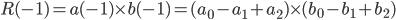 R(-1) = a(-1) \times b(-1) = (a_0 - a_1 + a_2) \times (b_0 - b_1 + b_2)