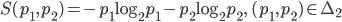 S(p_{1},p_{2})=-p_{1}\log_{2}p_{1}-p_{2}\log_{2}p_{2},\quad(p_{1},p_{2})\in\Delta_{2}