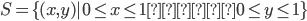 S=\{(x,y) | 0 \leq x \leq 1かつ 0 \leq y \leq 1\}