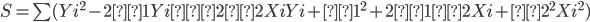 S=\sum({Yi}^2-2β1Yi-2β2XiYi+{β1}^2+2β1β2Xi+{β2}^2{Xi}^2)