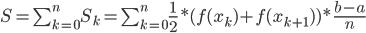 S=\sum_{k=0}^n {S_k} = \sum_{k=0}^n {\frac{1}{2} * (f(x_k)+f(x_{k+1})) * \frac{b-a}{n}}