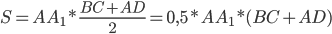 S=AA_{{1}}*\frac{BC+AD}{2}=0,5*AA_{{1}}*(BC+AD)
