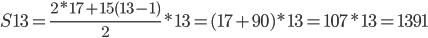 S{{13}}=\frac{2*17+15(13-1)}{2}*13=(17+90)*13=107*13=1391