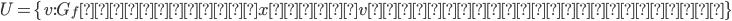 U=\{v: G_f において xからvへの単純道がある\}