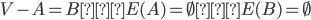 V-A=B, E(A)=\emptyset, E(B)=\emptyset