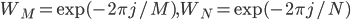 W_{M} = \exp(-2\pi j/M),W_{N} = \exp(-2\pi j/N)