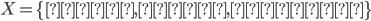 X=\{\text{坂崎}, \text{桜井}, \text{高見沢}\}