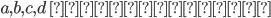 a,b,c,d \, は非負整数
