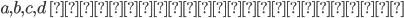 a,b,c,d\,はすべて非負整数