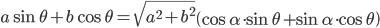 a\sin\theta+b\cos\theta=\sqrt{a^2+b^2}\left(\cos\alpha\cdot\sin \theta+\sin\alpha\cdot\cos \theta \right)
