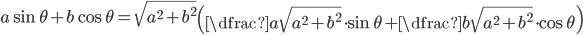 a\sin\theta+b\cos\theta=\sqrt{a^2+b^2}\left(\dfrac{a}{\sqrt{a^2+b^2}}\cdot\sin \theta+\dfrac{b}{\sqrt{a^2+b^2}}\cdot\cos \theta \right)