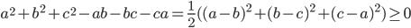 a^{2}+b^{2}+c^{2}- ab-bc-ca=\frac{1}{2}((a-b)^{2}+(b-c)^{2}+(c-a)^{2}) \geq 0