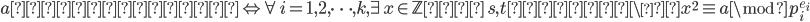 aが平方剰余\Leftrightarrow \forall i=1,2, \dots, k , \exists x \in \mathbb{Z} \ s,t \x^2 \equiv a \mod p^{e_i}_{i}