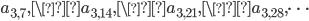 a_{3, 7}, \a_{3, 14}, \a_{3, 21}, \a_{3, 28}, \dots
