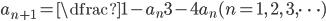 a_{n+1}= \dfrac{1-a_{n}}{3-4a_{n}}(n=1,\ 2,\ 3,\cdots)