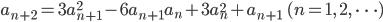 a_{n+2}=3a_{n+1}^{2}-6a_{n+1}a_{n}+3a_{n}^{2}+a_{n+1}\ \ (n=1,\ 2,\ \cdots )