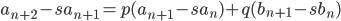 a_{n+2}-sa_{n+1}=p(a_{n+1}-sa_{n})+q(b_{n+1}-sb_{n})