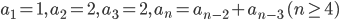 a_1=1,\,a_2=2,\,a_3=2,\,a_n=a_{n-2}+a_{n-3}\:(n\ge 4)