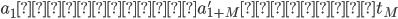 a_1におけるa'_{1+M}の係数t_M