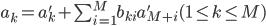 a_k =a'_k+\sum_{i=1}^M b_{ki}a'_{M+i}(1 \le k \le M)