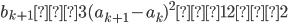 b_{k+1}≡3(a_{k+1}-a_k)^2≡12≡2