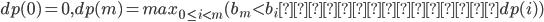 dp(0)=0,dp(m)=max_{0\le i\lt m}(b_m < b_iが成り立つdp(i))