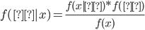 f (θ|x) = \frac{f (x|θ)*f(θ)}{ f(x)}