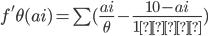 f' \theta(ai) = \sum(\frac{ai}{\theta}-\frac{10-ai}{1−θ})