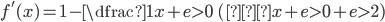 f'(x)=1- \dfrac{1}{x+e}\gt0 \ \ (∵x+e\gt0+e\gt2)