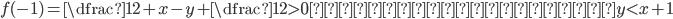 f(-1)=\dfrac{1}{2}+x-y+\dfrac{1}{2} \gt 0       ∴ y\lt x+1