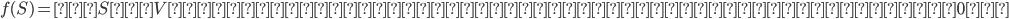 f(S) = 「SがVの独立集合ならば値の総和、さもなくば0」