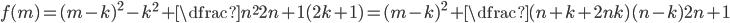 f(m)=(m-k)^2-k^2+\dfrac{n^2}{2n+1}(2k+1)=(m-k)^2+\dfrac{(n+k+2nk)(n-k)}{2n+1}