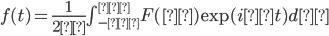f(t)=\frac{1}{2π}\int_{-∞}^{∞}F(ω) \exp (iωt)dω