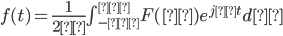 f(t)=\frac{1}{2π}\int_{-∞}^{∞}F(ω)e^{jωt}dω