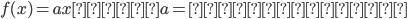 f(x)=ax   a=平均変化率