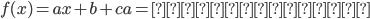 f(x)=ax+b+c a=平均変化率