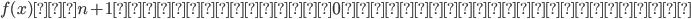 f(x)のn+1次導関数は0であることに注意