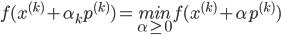 f(x^{(k)}+\alpha_kp^{(k)})={min}\limit_{\alpha \geq 0} f(x^{(k)}+\alpha p^{(k)})