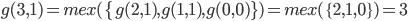 g(3, 1) = mex(\{g(2, 1), g(1, 1), g(0, 0)\}) = mex(\{2, 1, 0\}) = 3